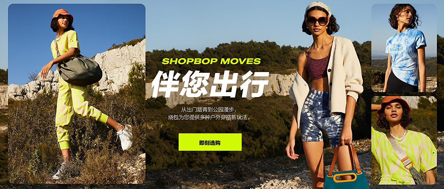 Shopbop Moves Step Outside Active Edit. Explore the Story.