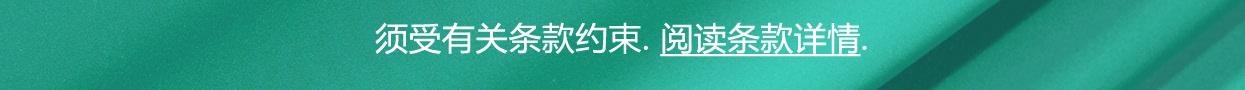 APO Promotion Details