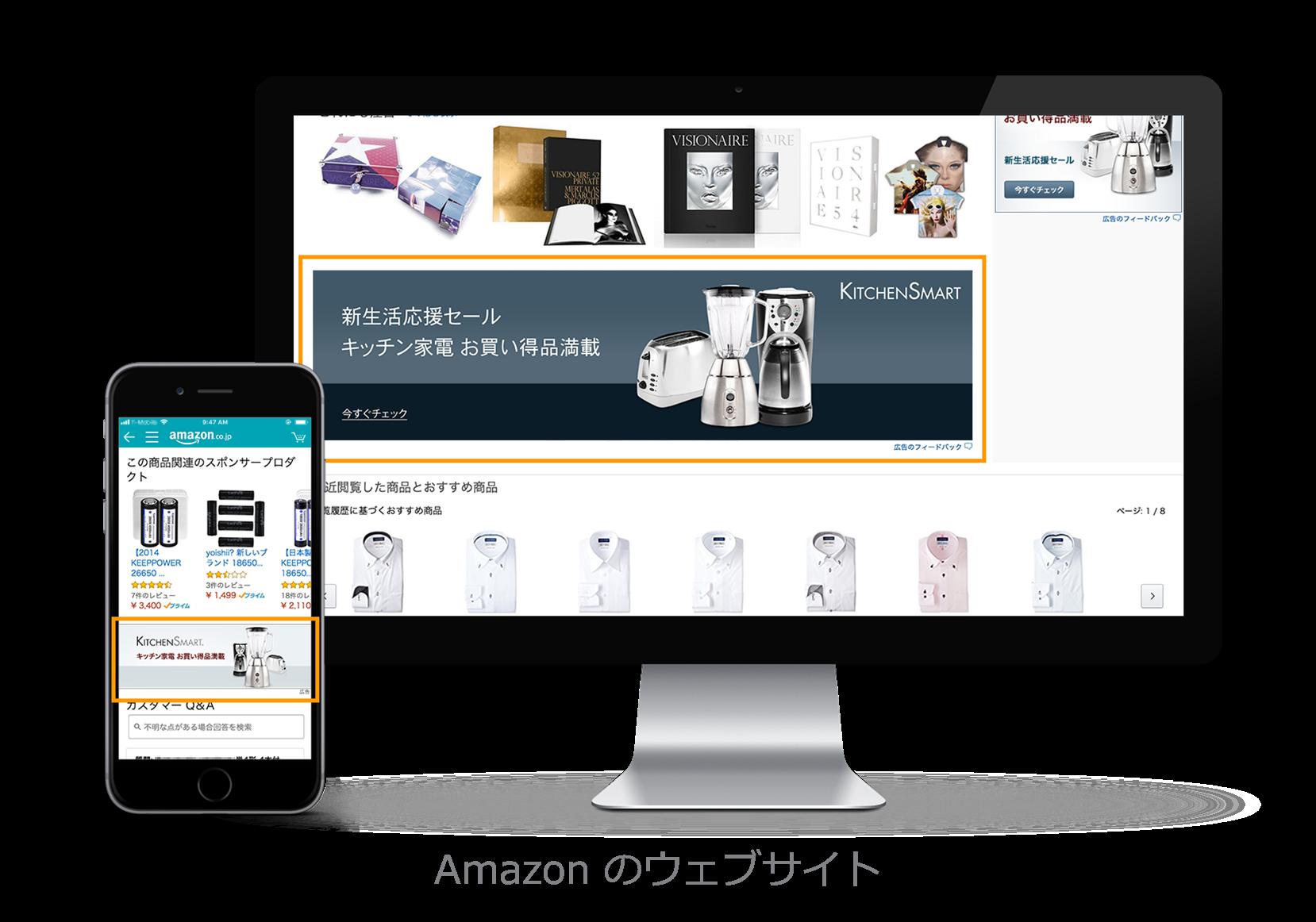 Amazon のウェブサイト