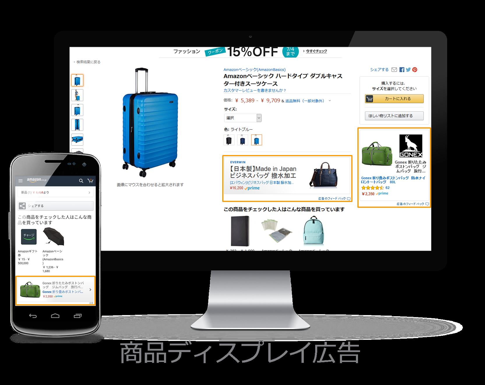 商品ディスプレイ広告