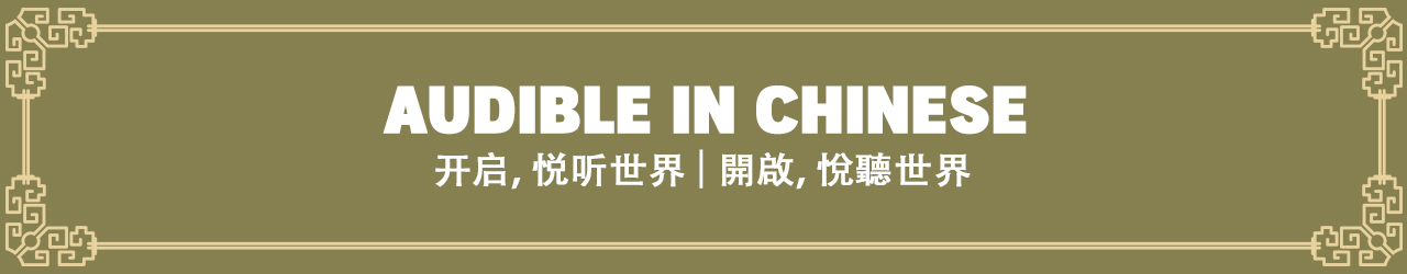 Audible中文  |  Audible in Chinese