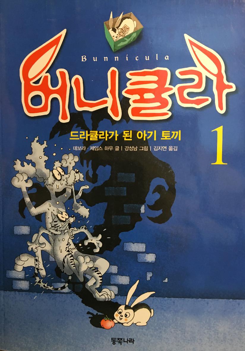 Bunnicula_KoreanEdition_2004_Artist-SungnamKang.jpg