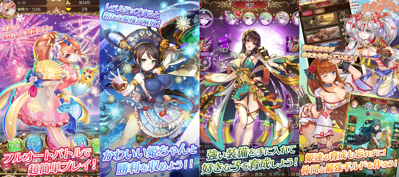 houchi-app-collage.jpg