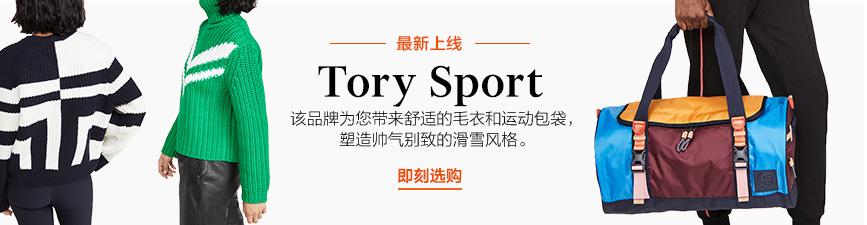 Shop Tory Sport