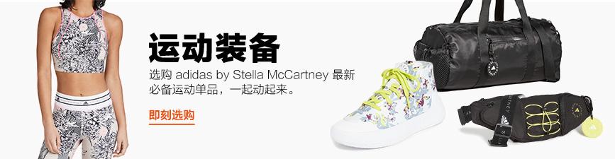 Shop Adidas by Stella McCartney