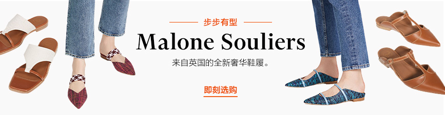 Shop the latest from Malone Souliers.