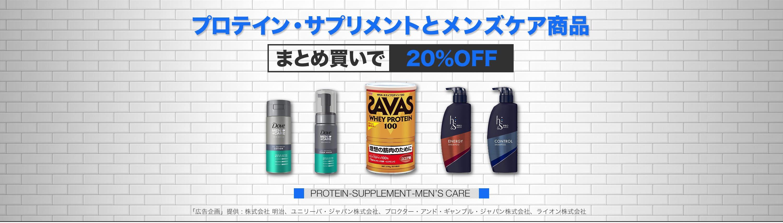 プロテイン・サプリメントとメンズケア商品 まとめ買いで20%OFF