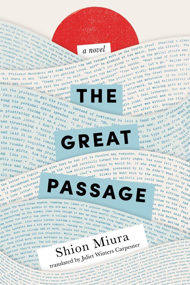 The book cover of The Great Passage by Shion Miura. Translated by Juliet Winters Carpenter. The cover shows layers of blue and white paper waves that are filled with undulating words. Cards containing the title words of the book pop out above the sea of words and a red sun emerges from the crest at the top of the cover.