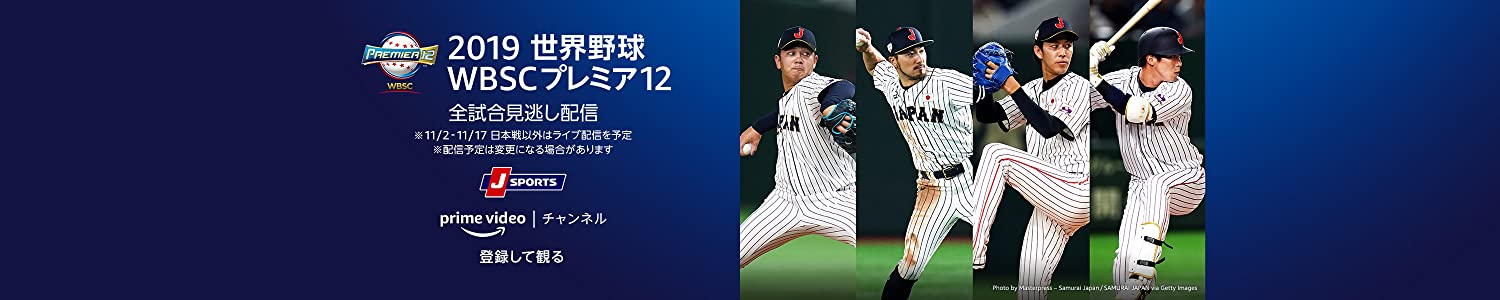 2019 WBSC世界野球プレミア12