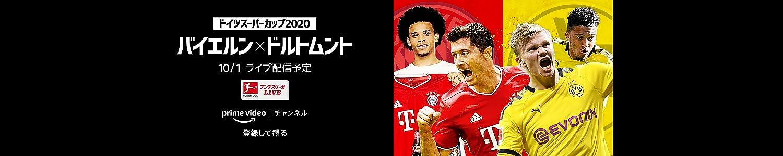 ドイツスーパーカップ バイエルン vs ドルトムント