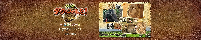 劇場版 ダーウィンが来た! アフリカ新伝説