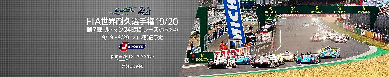 FIA 世界耐久選手権(WEC) 19/20 第7戦 ル・マン24時間レース(フランス)