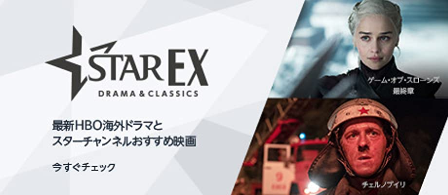 Star Channel EX – Drama and Classics
