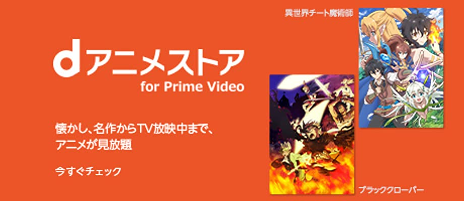 dアニメストア for Prime Video