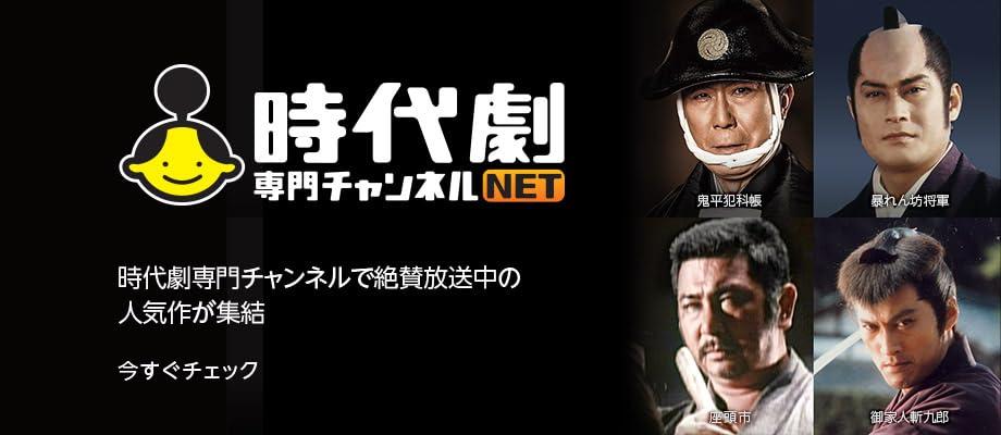 Jidaigeki Senmon Channel Net