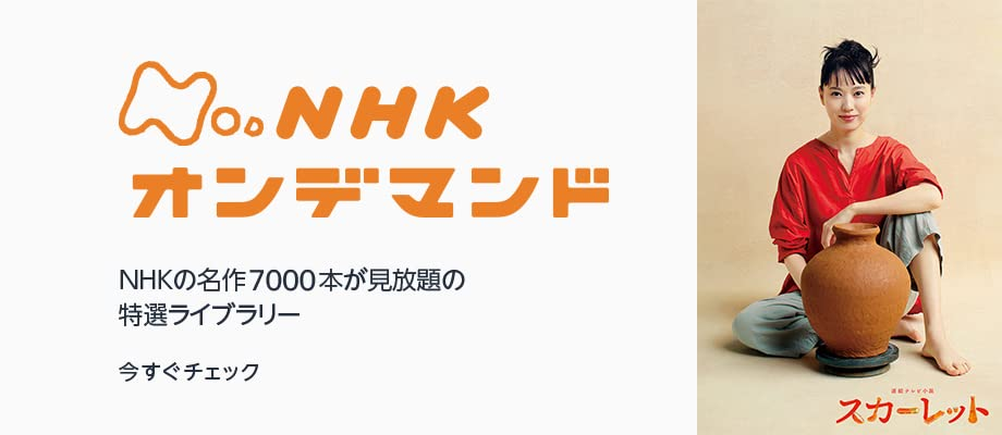 Unlimited access to over 7000 of NHK's archival masterpiece selections