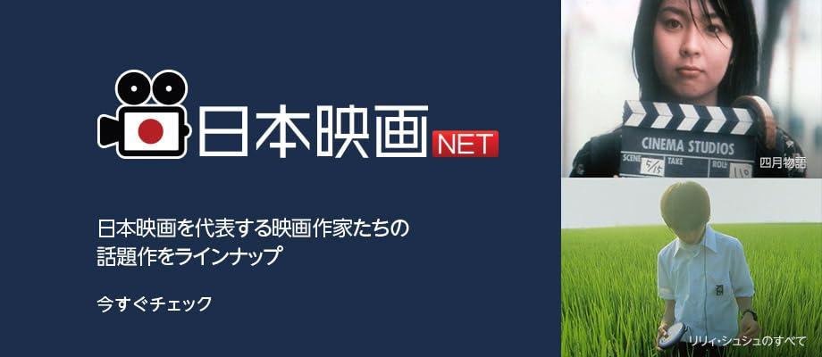Nihon Eiga Senmon Channel Net