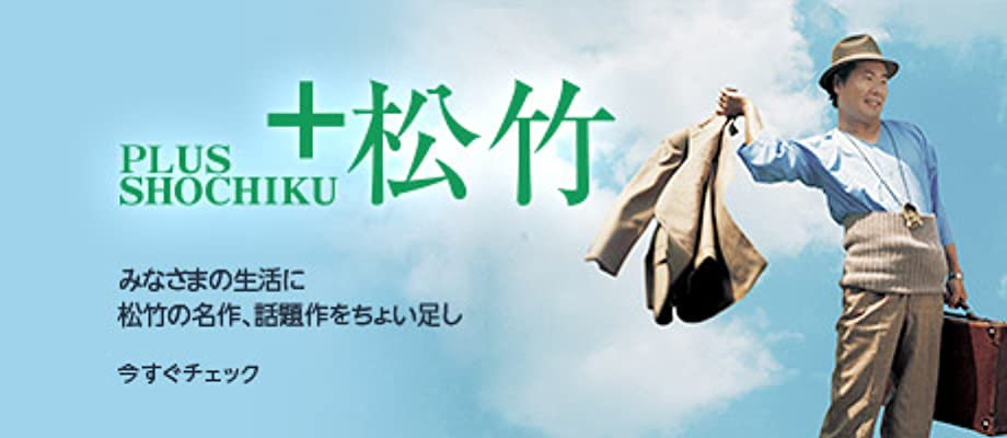 Plus Shochiku