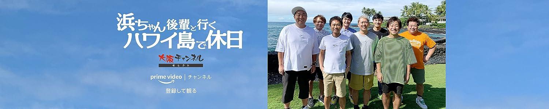 浜ちゃん後輩と行く ハワイ島で休日