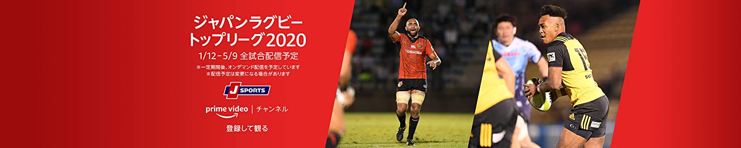 Japan Rugby Top League 2020