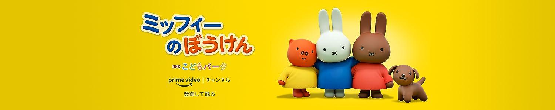 Miffy's Adventures S3