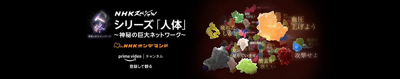NHKスペシャル シリーズ 人体 神秘の巨大ネットワーク