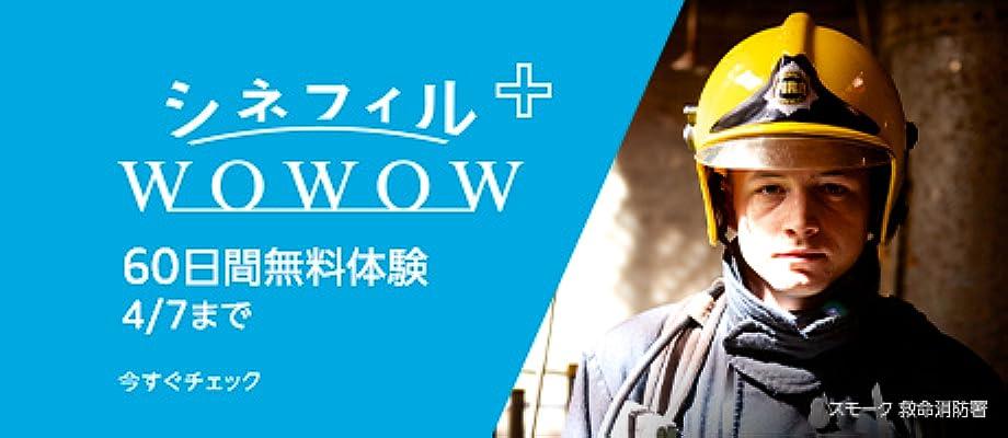 Cinefil WOWOW PLUS