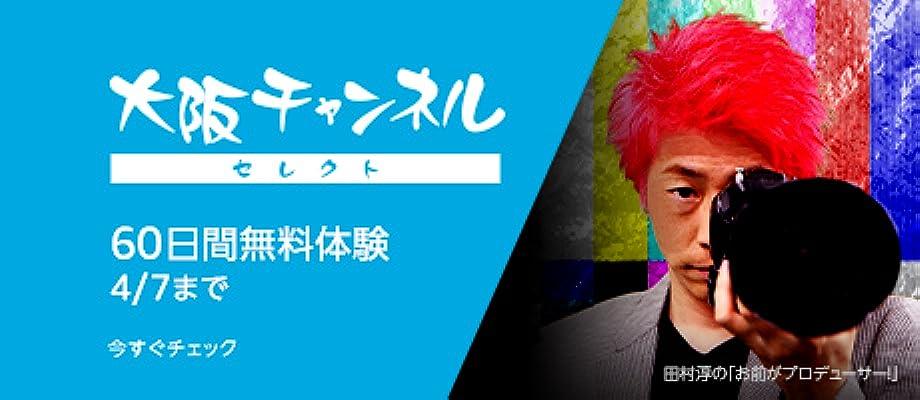 Osaka Channel Select