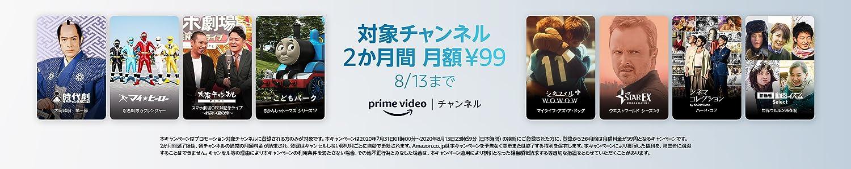 対象チャンネル 2か月間 月額99円 8/13まで