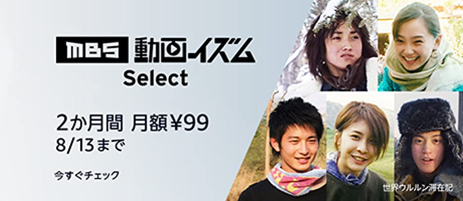 MBS動画イズムSelect