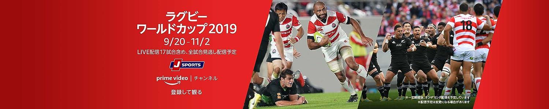 ラグビーワールドカップ2019 日本大会