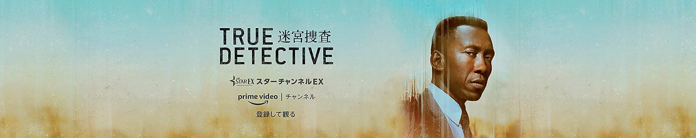 TRUE DETECTIVE/迷宮捜査(字幕版)
