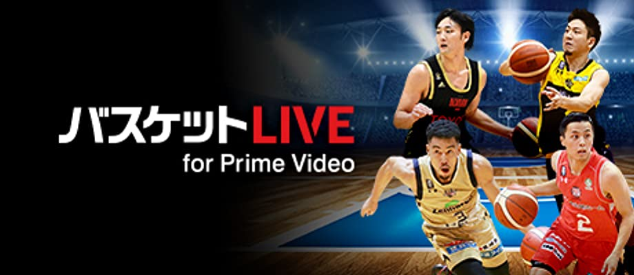 BasketLIVE for Prime Video