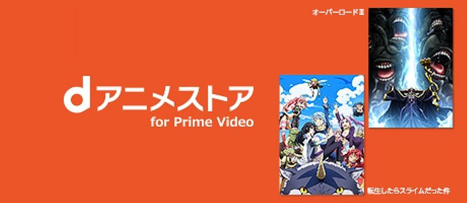 dAnime Store for Prime Video