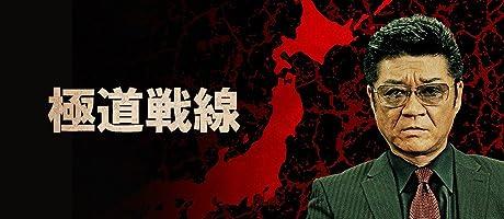 極道・任侠・アウトロー 道を極めた侠たちの映画満載