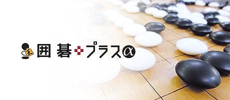 囲碁対局やイベントの中継、棋譜解説、講座などが充実