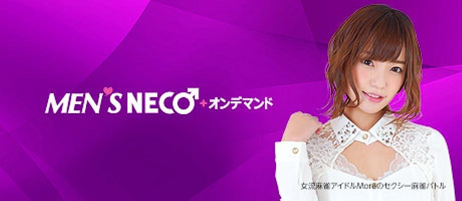 MEN'S NECO+オンデマンド