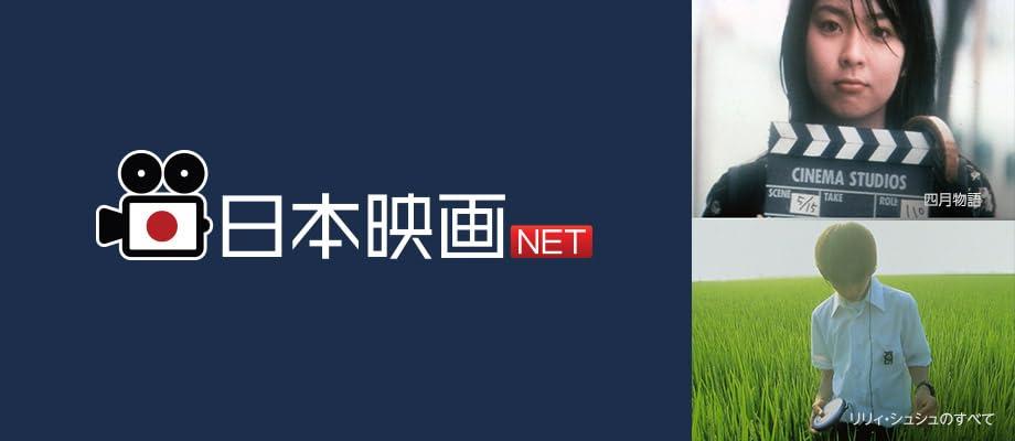 日本映画NET