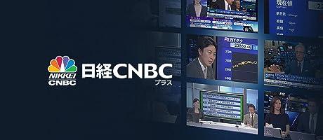 日本、そして世界 経済の今と未来を映すチャンネル