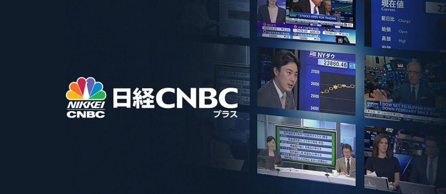 Nikkei CNBC Plus
