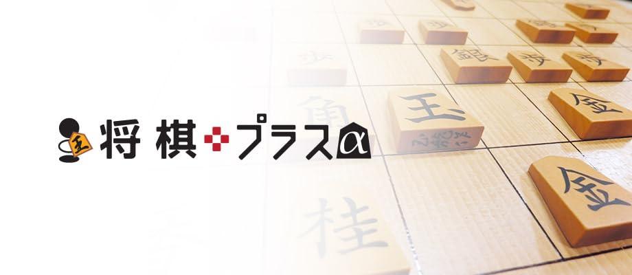将棋対局やイベントの中継、棋譜解説、講座などが充実