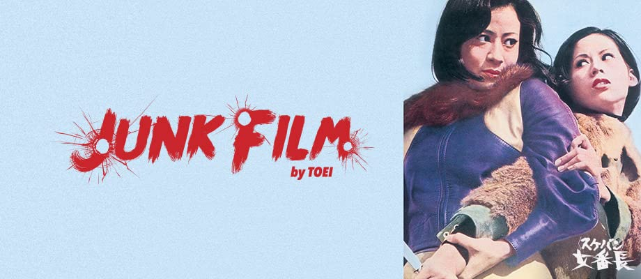 JUNK FILM by TOEI
