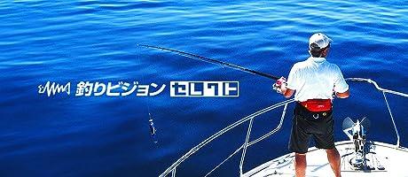 あらゆる釣りジャンルを網羅した釣り専門チャンネル