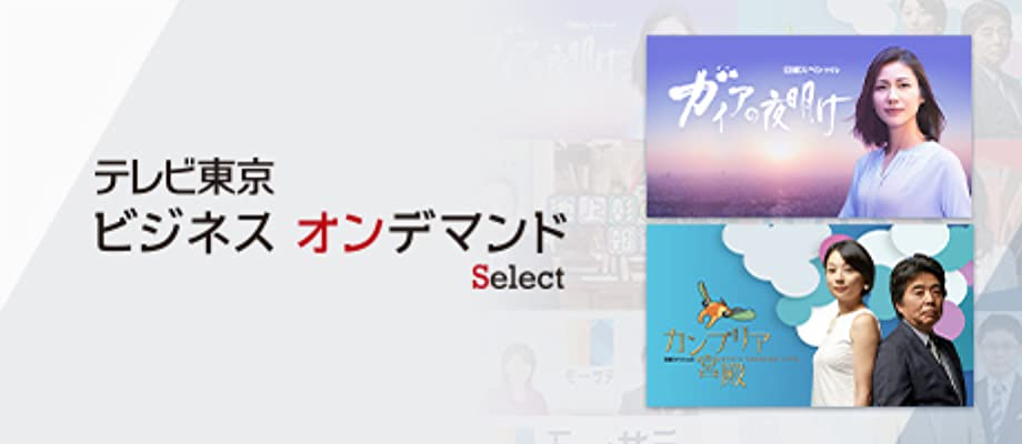 TV TOKYO BUSINESS ON DEMAND Select