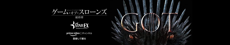 ゲーム・オブ・スローンズ (字幕版) シーズン8