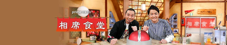 Aiseki Shokudo