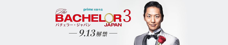 バチェラー シーズン3、9/13解禁!予告編配信中