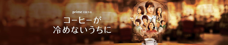 Coffee ga Samenai Uchini