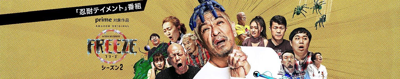 HITOSHI MATSUMOTO Presents FREEZE シーズン2