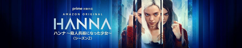 Hanna S2